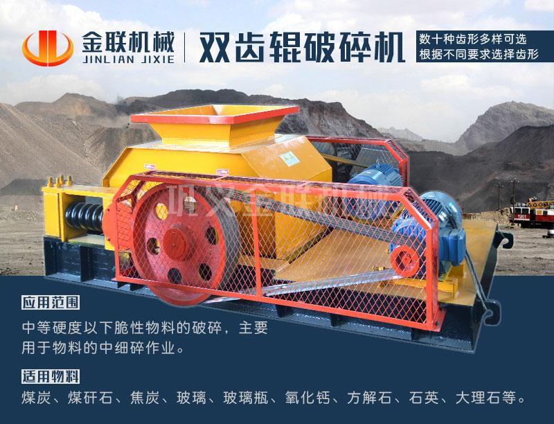 双chi辊po碎机2