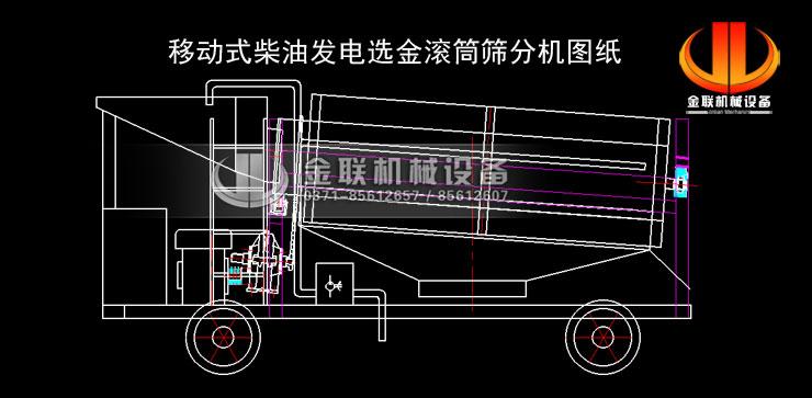 移动式柴油发电选金滚筒筛分机图纸