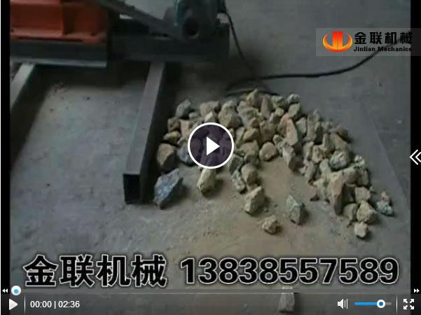 镍矿石超细粉零碎-颚破开-四辊破开零碎机试机视频