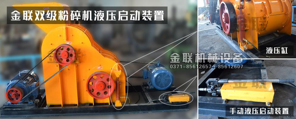 副级粉零碎机液压展触动装置