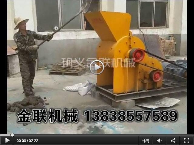 锰矿石破碎机现场试机视频_双级粉碎机视频