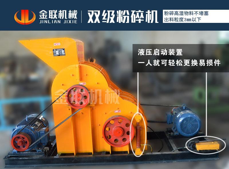 双级粉碎机液压启动装置