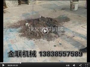 化肥硫磺渣加水试机视频_双级粉碎机